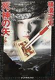 死神の矢 (春陽文庫)