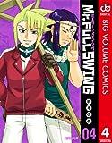 Mr.FULLSWING 4 (ジャンプコミックスDIGITAL)