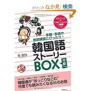 韓国語ストーリーBOX 中級レベル―多聴・多読や音読練習にぴったり! (CDブック)