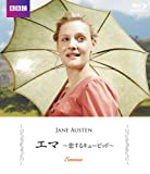 エマ 恋するキューピッド[Blu-Ray]