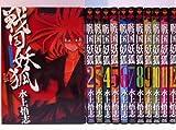 戦国妖狐 コミック 1-12巻セット (ブレイドコミックス)