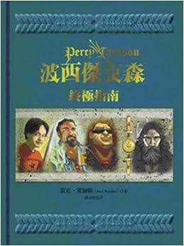 Percy Jackson - Wikipedia