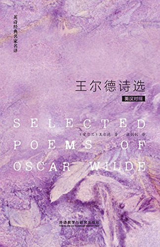 Oscar Wilde - Selected Poems of Oscar Wilde (English Poetry Series) (English-Chinese Bilingual Edition) (Chinese Edition)