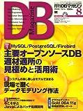 DB Magazine (マガジン) 2008年 08月号 [雑誌]