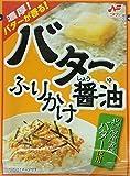 ニチフリ おかずふりかけ (バター醤油)