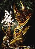 牙狼(GARO)〜MAKAISENKI〜 vol.1 [DVD]