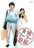 夫婦フーフー日記 Blu-ray[Blu-ray/ブルーレイ]