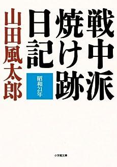 戦中派焼け跡日記 (小学館文庫)