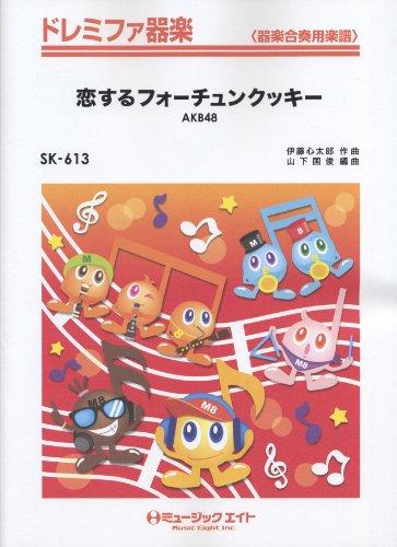 恋するフォーチュンクッキー/AKB48 ( ドレミファ器楽 SK-613)