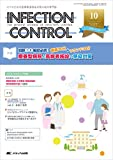 インフェクションコントロール 2016年10月号(第25巻10号)特集:加算(1)(2)施設必読!  講義30分+ラウンド30分 療養型病院と高齢者施設の感染対策