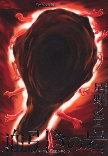 血引きの岩 (ソノラマコミックス)