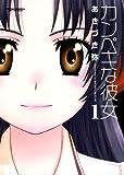 カンペキな彼女 1 (アクションコミックス)