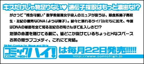 ただいま侵略中! (2) (アクションコミックス(コミックハイ! ))