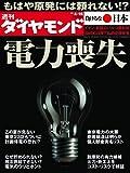 週刊 ダイヤモンド 2011年 4/16号 [雑誌]