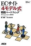 ECサイト「4モデル式」戦略マーケティング [新版]Google Analytics経営戦略 (WEB PROFESSIONAL)