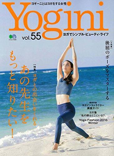 Yogini 2016年Vol.55 大きい表紙画像