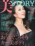 美STORY ( ストーリィ ) 2010年 05月号 [雑誌]