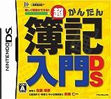 超かんたん簿記入門DS