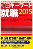 朝日キーワード就職2015