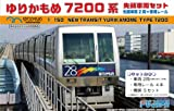 1/150 estructura de la serie No.7 Yurikamome vehiculo privado de conexioen modelo sin pintar
