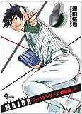 『MAJOR』ワールドシリーズ激闘編 新作OVA付き特製コミックス 上