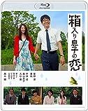 箱入り息子の恋 Blu-rayファーストラブ・エディション[Blu-ray/ブルーレイ]
