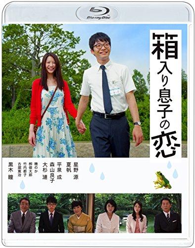 星野源が主演した「箱入り息子の恋」Amazonプライムで観られる 〜共演は夏帆