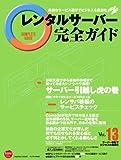 レンタルサーバー完全ガイド Vol.13 (インプレスムック)