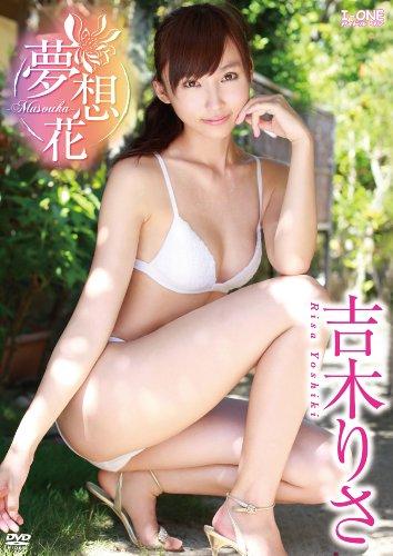 吉木りさ 夢想花-Musouka- [DVD]