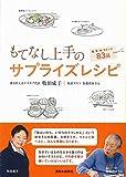 もてなし上手のサプライズレシピ: 和・洋・中・スイーツ83品