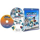 スマーフ2 アイドル救出大作戦!  3D&2D Blu-rayセット