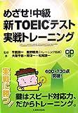 めざせ!中級 新TOEICテスト実戦トレーニング
