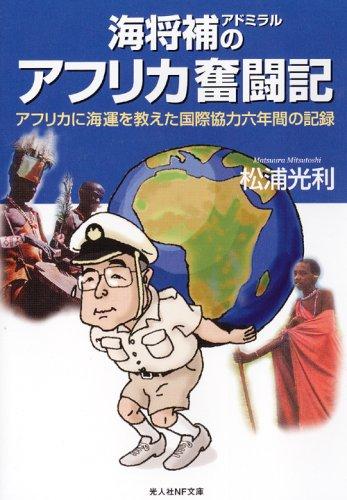 海将補のアフリカ奮闘記