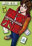 麻雀小僧 5 (近代麻雀コミックス)