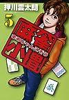 麻雀小僧 (5) (近代麻雀コミックス)