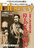 The Liberty (ザ・リバティ) 2013年 06月号 [雑誌]