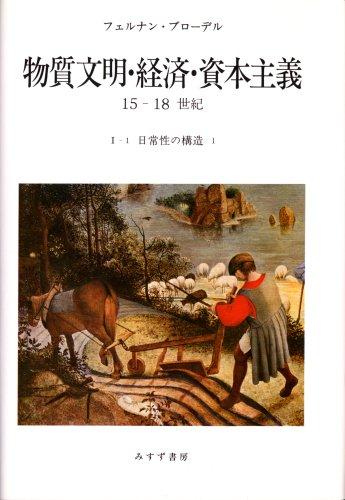 日常性の構造1 物質文明・経済・資本主義―15-18世紀