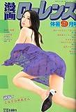 漫画ローレンス 2012年 09月号 [雑誌]