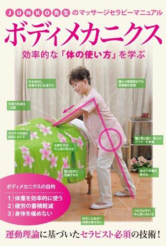 JUNKO先生のマッサージセラピーマニュアル ボディメカニクス [DVD]