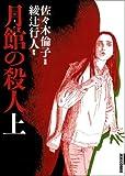月館の殺人 上巻 新装版 (IKKI COMIX)