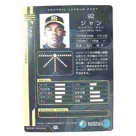 BBH3 黒カード ジャン(阪神)