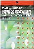 Verilog‐HDLによる論理合成の基礎—合成に向いたコーディングを考える