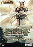 ゼンディカー公式ハンドブック (ホビージャパンMOOK 314)