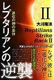 レプタリアンの逆襲〈2〉進化の神の条件