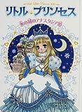 リトル・プリンセス〈5〉 氷の城のアナスタシア姫