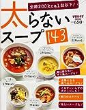 """『守りたい日本の食文化""""一汁三菜""""を世界に!』"""