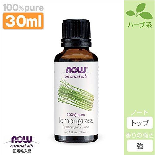 レモングラス 精油[30ml]