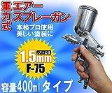 【口径1.5MM】塗装作業に!/エアースプレーガン 重力式F-75 メタル色