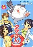 タマさん 2 (まんがタイムコミックス) (まんがタイムコミックス)