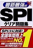 最新最強のSPIクリア問題集〈'16年版〉
